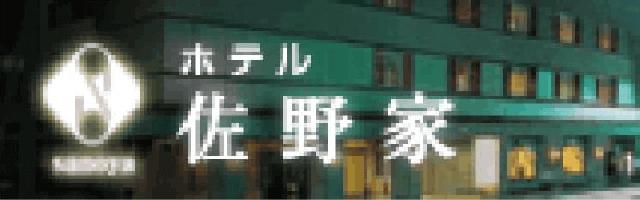 ホテル 佐野家